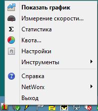 wiki_networx_02_menu.png