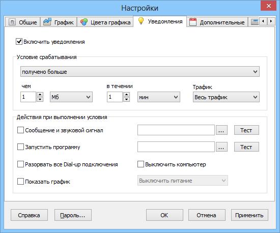 wiki_networx_04_setup_04.png