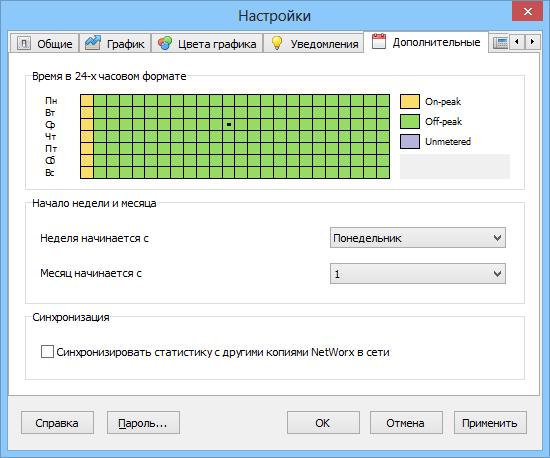 wiki_networx_04_setup_05.png